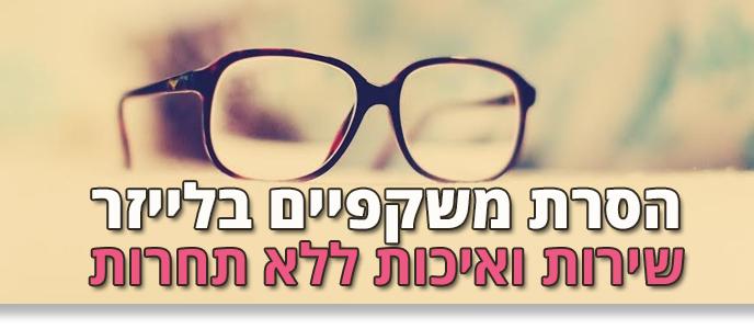 הסרת משקפיים בלייזר סיכונים